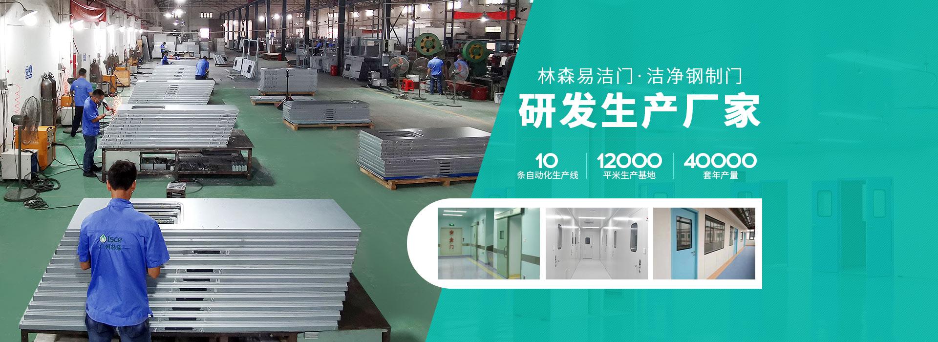 林森易洁门-洁净钢质门研发生产厂家