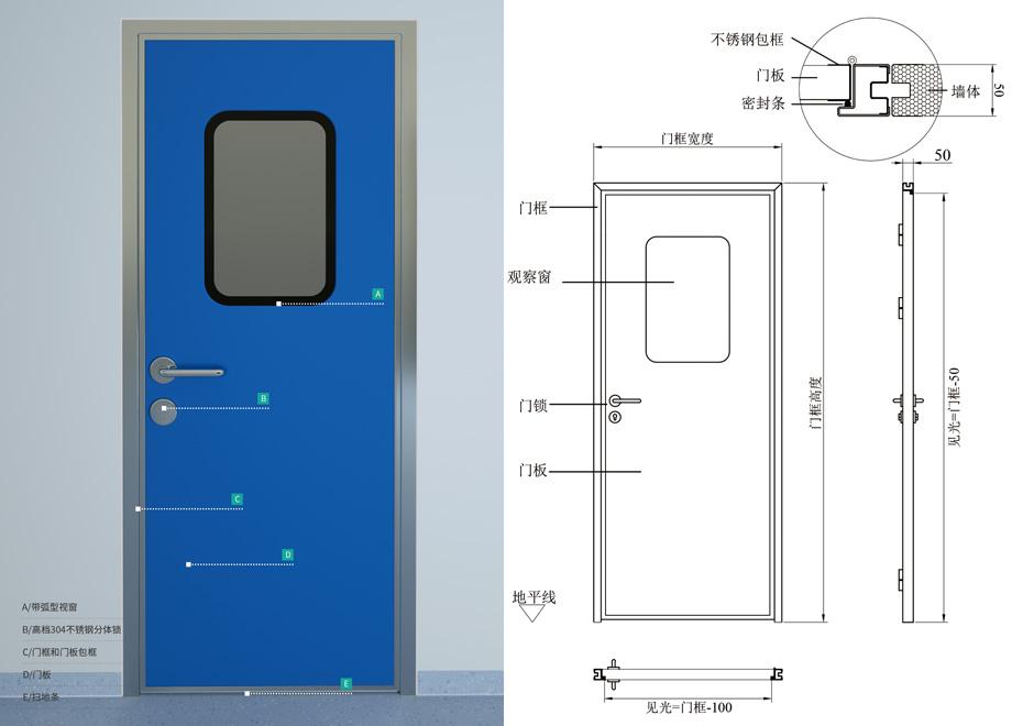广州钢制洁净门定制厂家,质量是一个厂家做工的体现
