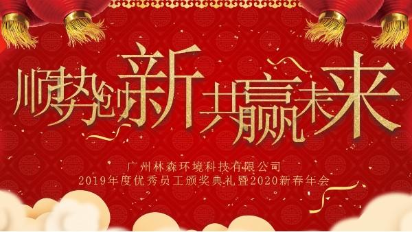 广州林森环境科技有限公司年会 | 顺势创新 共赢未来
